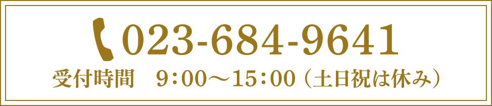 023-684-9641 受付時間9:00〜15:00(土日祝は休み)