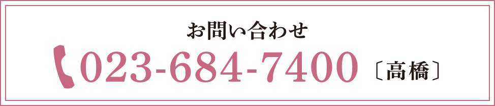 023-684-7400 お問い合わせ(高橋)